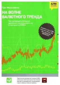 На волне валютного тренда