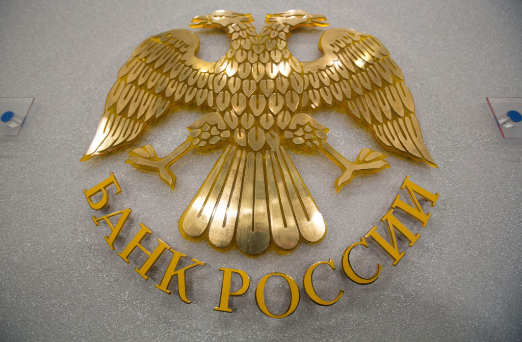 Emblem of the Central Bank of Russia