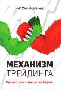 Механизм Трейдинга Тимофей Мартынов