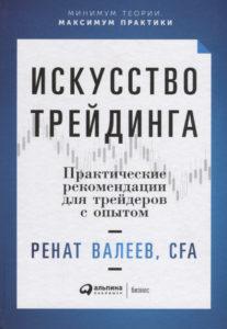 Ренат Валеев Искусство Трейдинга